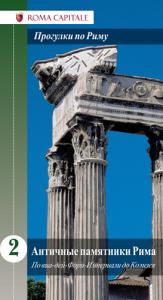 02-Roma Monumentale